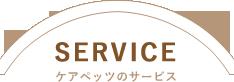 SERVICE ケアペッツのサービス