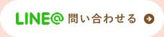 LINE@ 問い合わせる