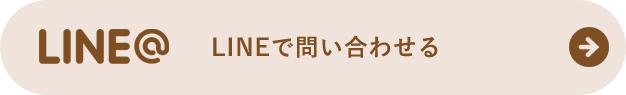 LINE@ LINEで問い合わせる