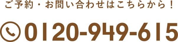 ご予約・お問い合わせはこちらから 0120-949-615
