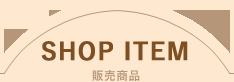 SHOP ITEM 販売商品