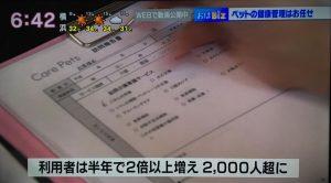 NHKおはよう日本03